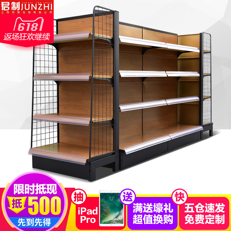 君制木纹商品超市小货架零食便利店单面双面多功能自由组合展示架