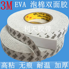 3M double-sided tape thick super strong car three M glue wall no trace foam tape waterproof special sponge glue