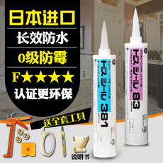 Japan imported glass glue waterproof mildew kitchen Toshiba GE household neutral silicone black seal white transparent