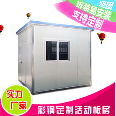 Custom color steel movable board room simple frame type house agricultural tool room steel structure container house