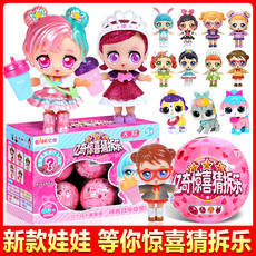 Yiqi surprise guessing demolition girl doll guessing music egg demolition ball princess pet children blind box toy lol