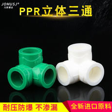 Home improvement PP-R hot melt pipe fittings ppr tap water heating hot and cold water three-way three-way genuine three-way genuine