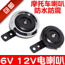 Genuine Motorcycle Auto Accessories Battery Car Waterproof Electric Horn 12V Speaker 6V Electric Horn Echo