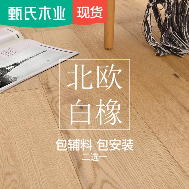 北欧原木橡木多层实木复合地板E0环保家用15mm地暖防水耐磨木地板