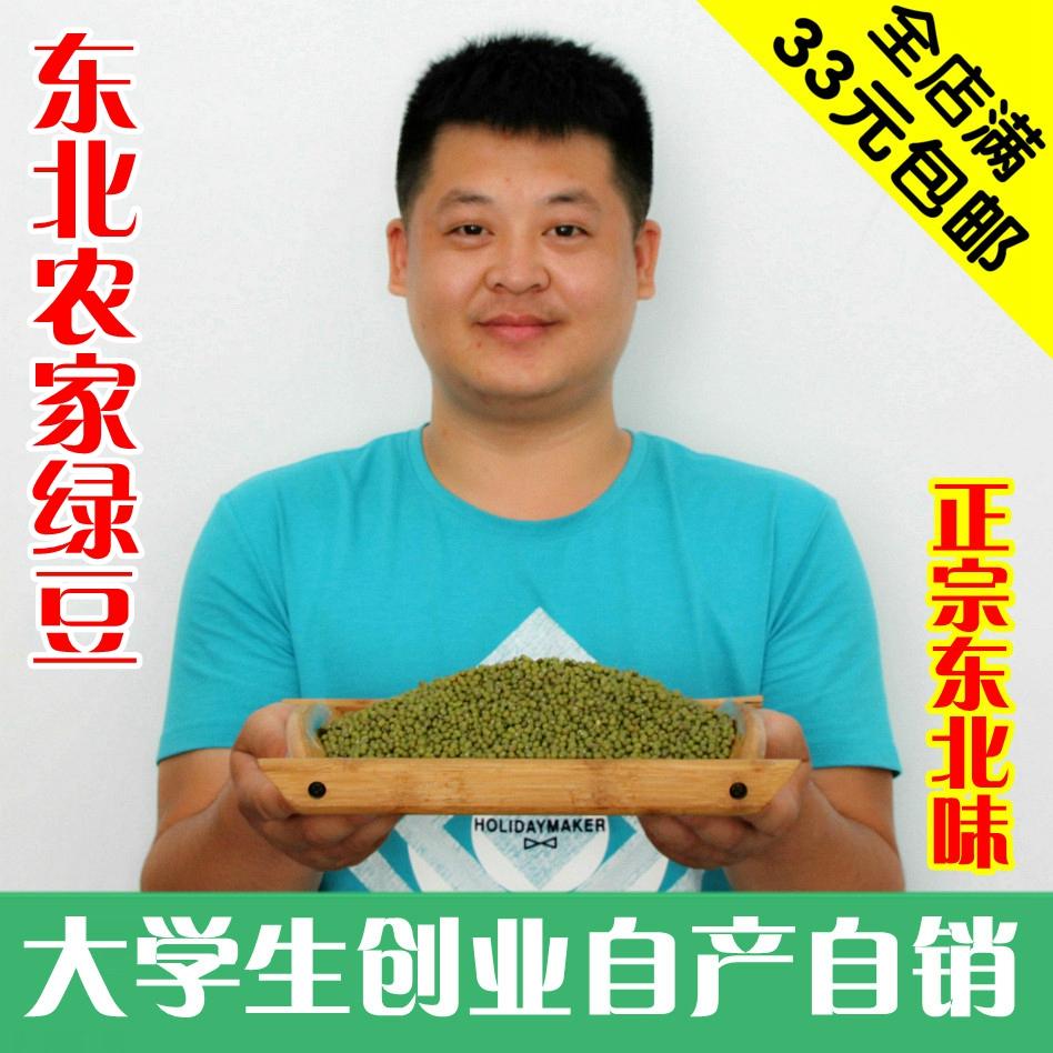 东北绿豆 农家自产笨小绿豆生豆芽打豆浆 杂粮绿豆250克
