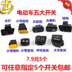 Electric car five switch headlight switch horn switch turn signal switch far and near light dimmer switch 5 price