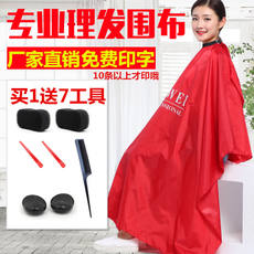 Hairdressing cloth cloth Hairdressing hair cutting cloth Barber shop professional cloth apron perm hair shawl Buy one get seven