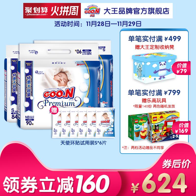 大王天使增量装NB90*1+S84*2包环贴式婴儿纸尿裤 干爽透气尿不湿