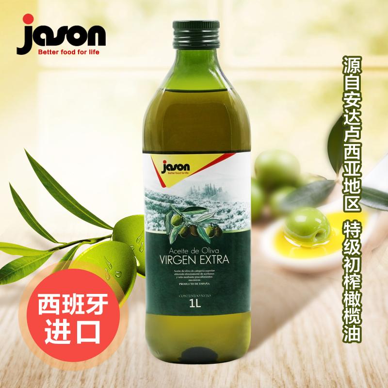 【新货入仓】西班牙捷森Jason特级初榨橄榄油1000ml瓶口感爽滑