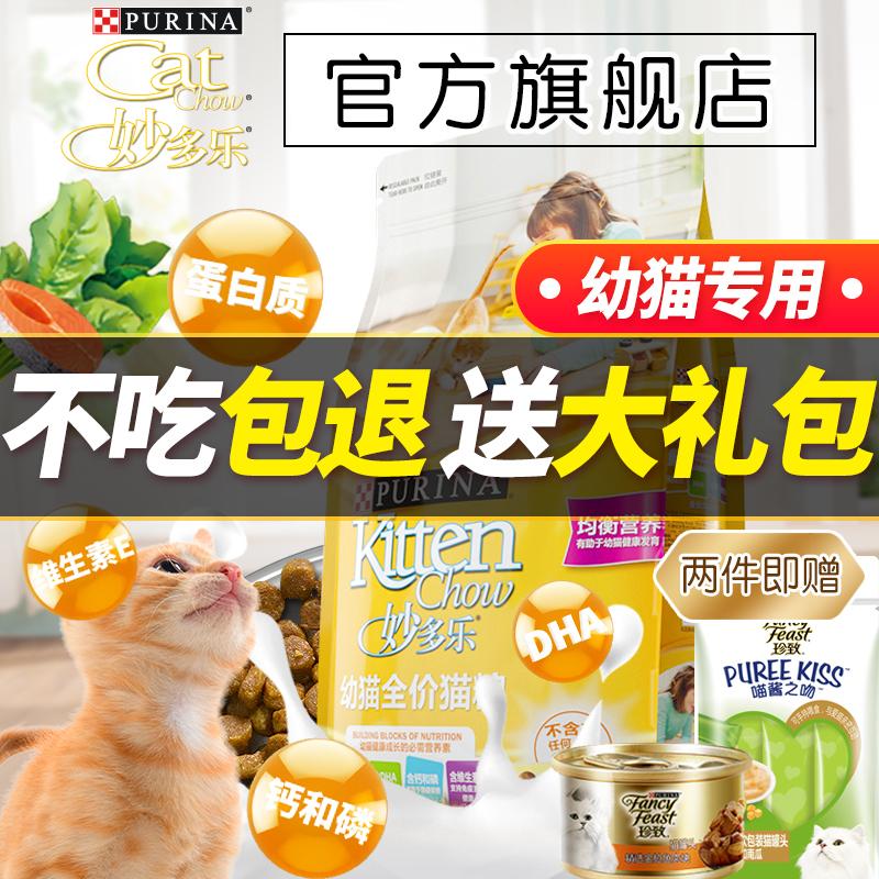美国妙多乐幼猫粮1.5kg孕猫奶糕1-4月雀巢12月全价猫粮鱼包邮3斤