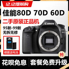 Canon / Canon EOS 70D 80D 60D used SLR HD mid-range photography digital camera travel