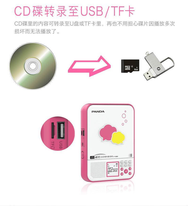 熊猫f386便携式CD机随身听迷你学生插卡cd复读机英语学习机听力播放机充电mp3U盘播放器外放小学生初中生跟读