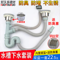 Kitchen sink pool double basin under the water pipe fittings single and double trough deodorant insect-proof sinks water specials