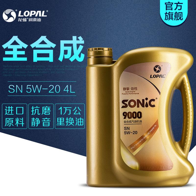 龙蟠 全合成机油汽车机油润滑油5w20 SONIC9000 SN 5W-20 4L