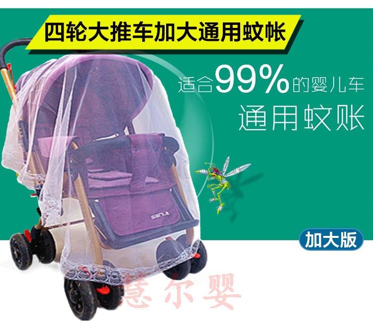 婴儿推车蚊帐宝宝手推车通用蚊帐童床童车伞车专用全罩加大蚊帐