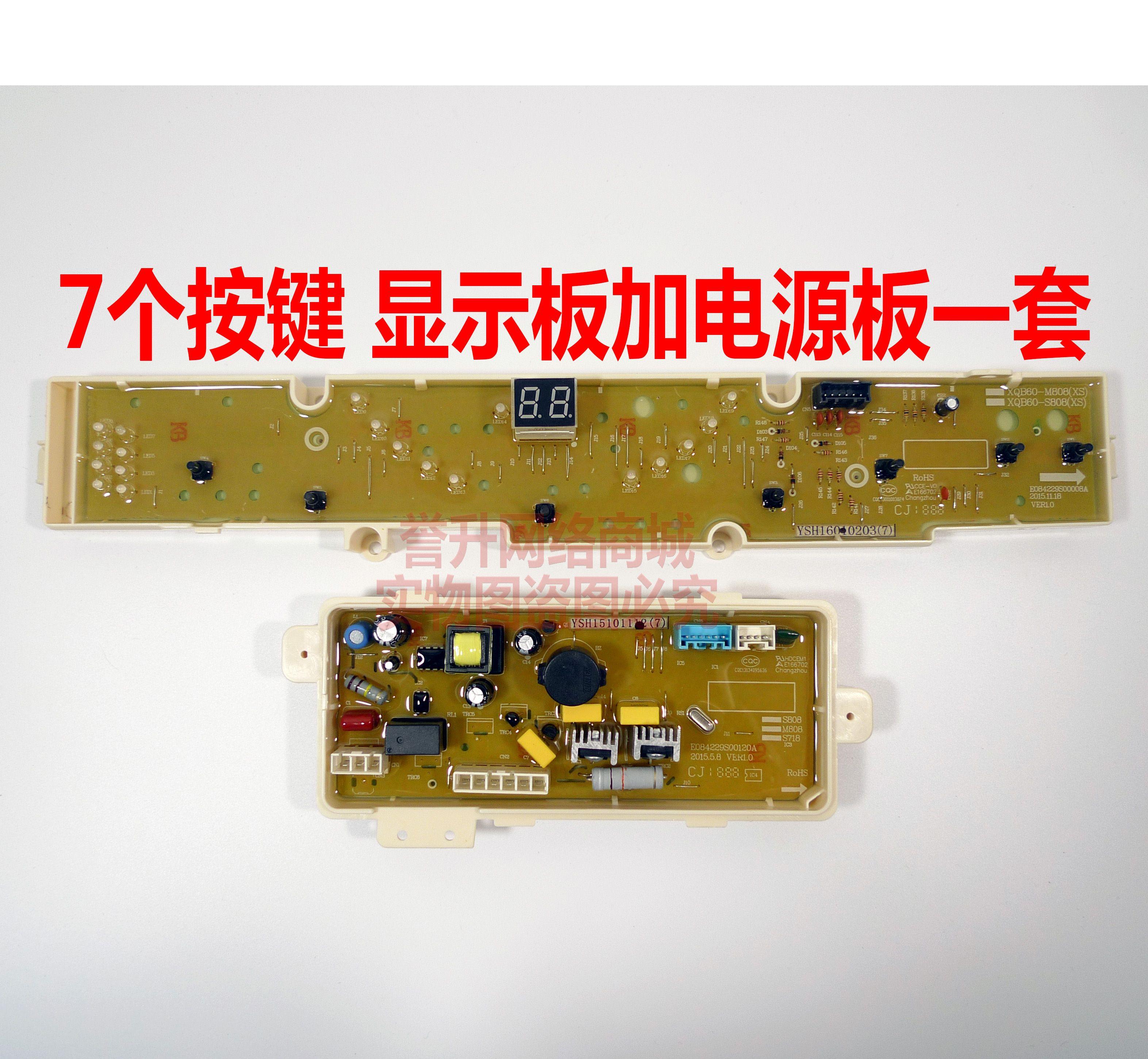 原装三洋洗衣机电脑板xqb60-m808n s808n主电源板操作控制显示板