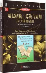 数据结构、算法与应用:C++语言描述(原书第2版):C++语言描述(原书第2版) 数据库专业科技 鸿发正数据结构、算法与应用 C++语言描述