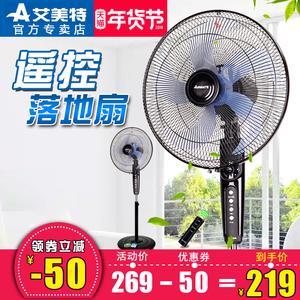 艾美特电风扇 智能睡眠风遥控落地扇 办公家用16寸立式静音大风量