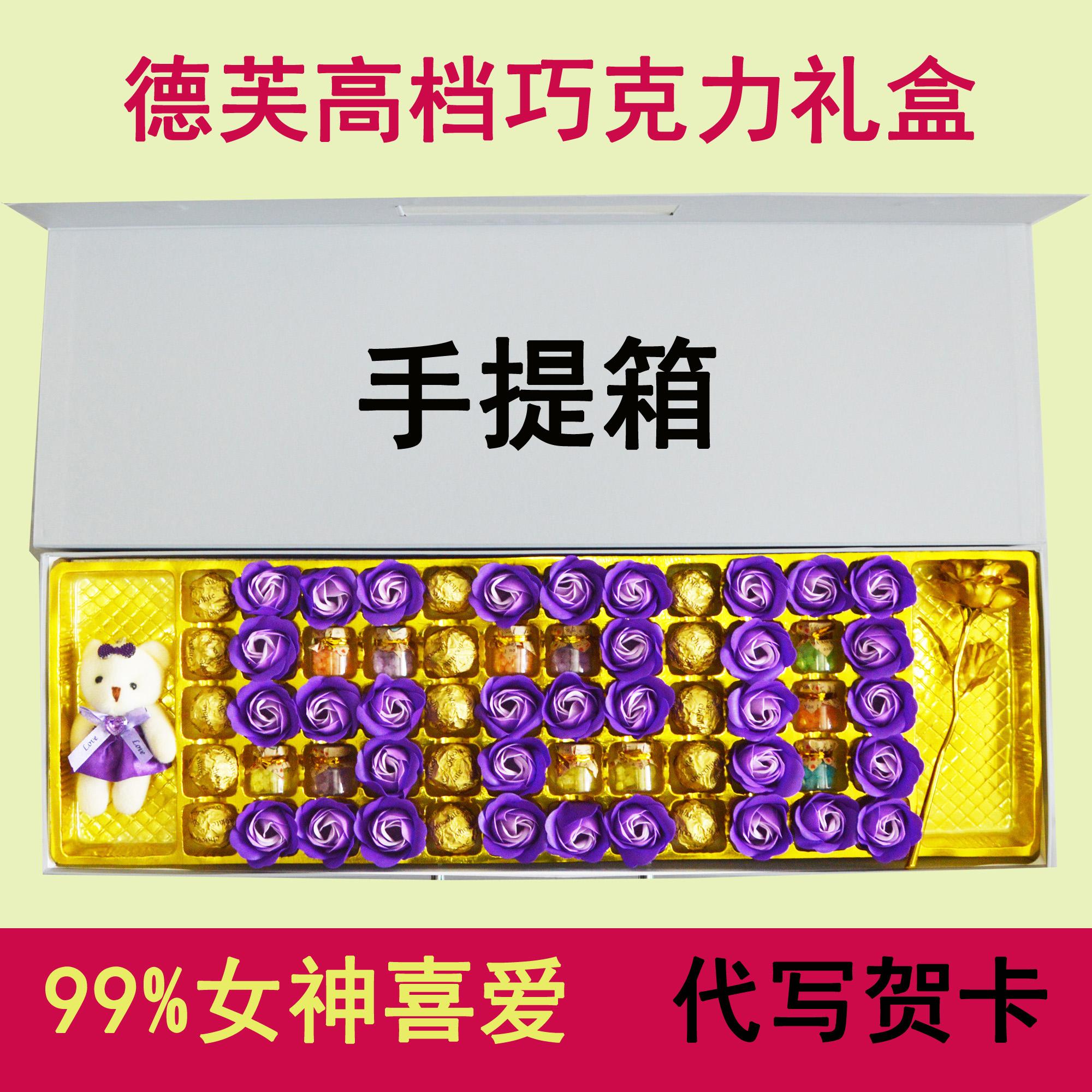 手提箱520创意德芙巧克力糖果礼盒装送女友生日礼物浪漫表白高档