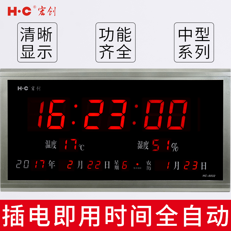 宏创 led薄款数码万年历大挂钟客厅电子日历温度湿度客厅静音挂钟