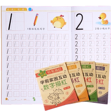 Kindergarten digital tracing this book 1-10 strokes Pinyin field character writing this child beginners full set of copybooks