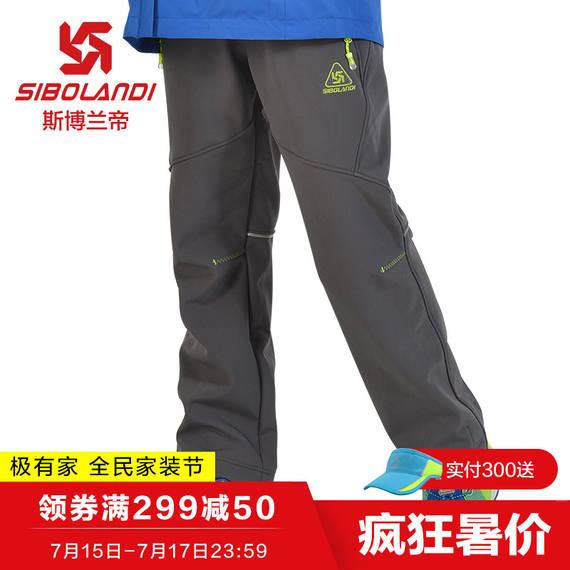 Sporland autumn and winter children's outdoor trousers boys and girls windproof waterproof hiking pants in the big children soft shell pants