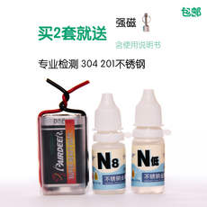 304 stainless steel 316 energized stainless steel syrup detection solution rapid identification identification test test solution