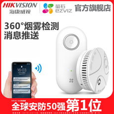 Hikvision fluorite family store kitchen smoke detector set wireless connection A1C+T4