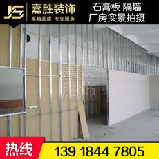 Light steel keel gypsum board partition wall partition Shanghai door construction and installation office factory decoration water and electricity coating