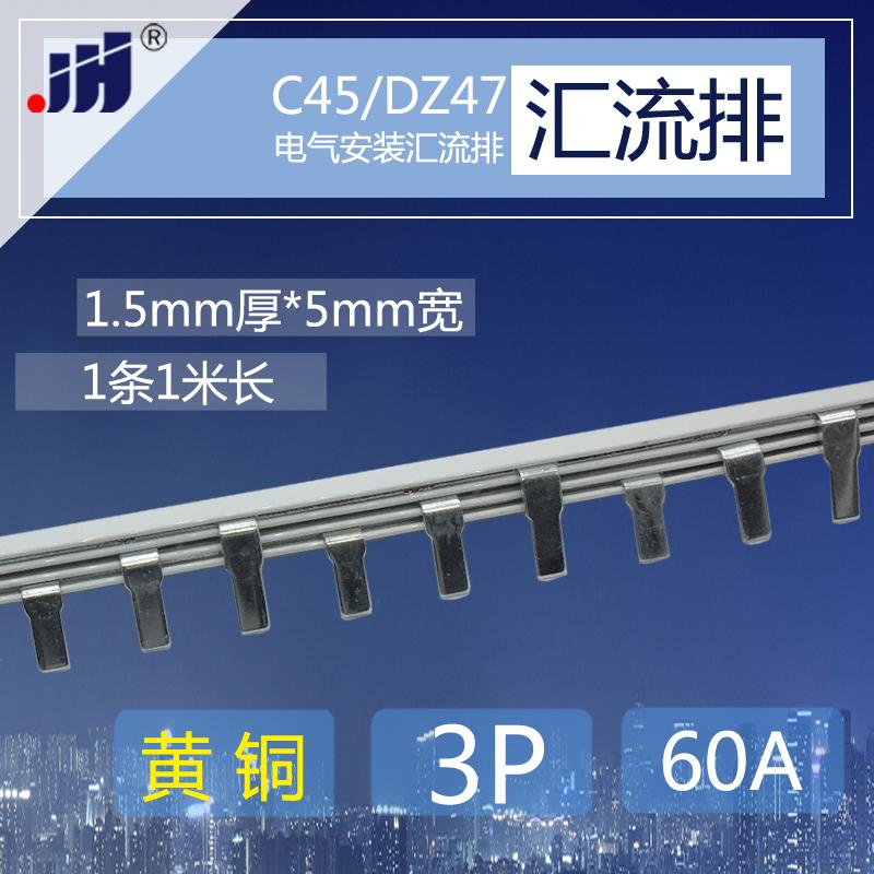 C45/DZ47铜排 3p断路器60A汇流排 黄铜1.5厚*5mm宽空气开关连接条