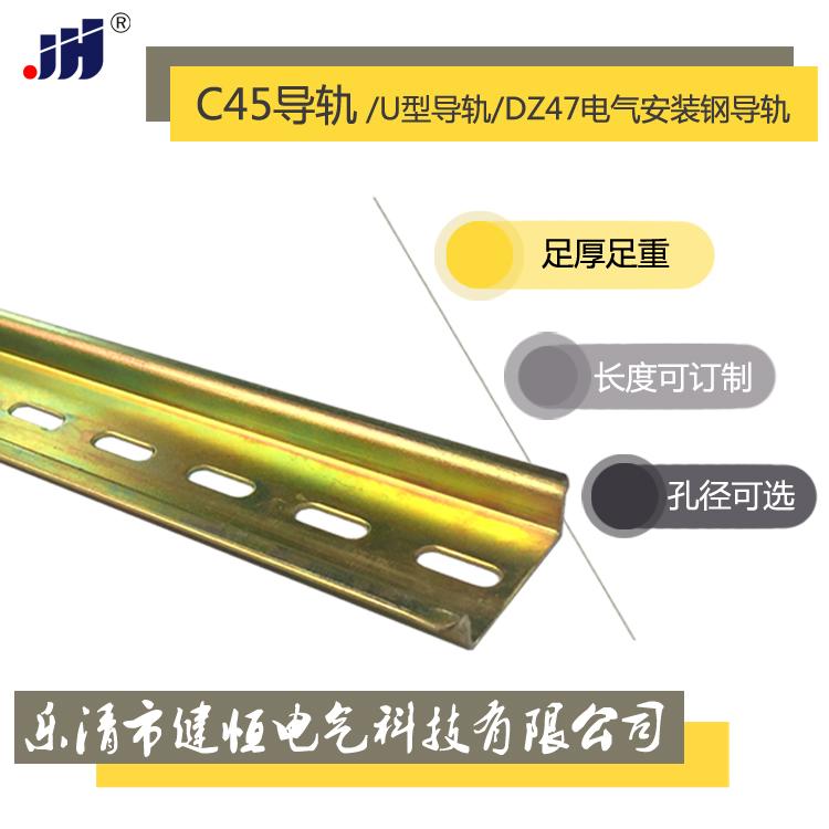 TH35宽*7.5C45通用导轨DZ47断路器端子排U型国标镀彩钢导轨1米