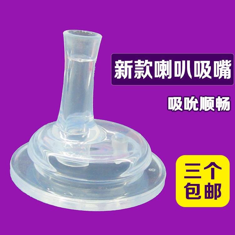 2个包邮 宽口奶嘴十字孔包邮 鸭嘴奶嘴转换吸管杯配件 硅胶
