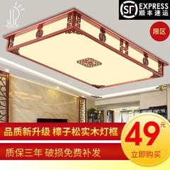 大气led中式吸顶灯长方形实木客厅卧室灯中国风仿古书房餐厅灯具