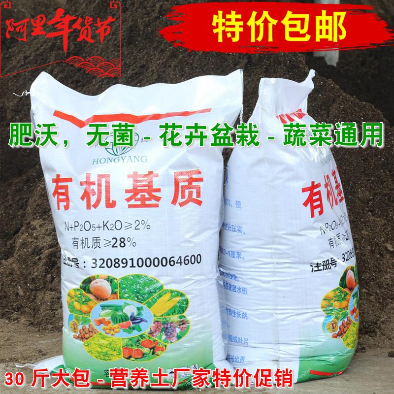 营养土有机肥通用型30斤装植物大包养花种菜种植泥土多肉花卉土壤