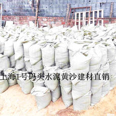 Bagged coarse sand promotion, coarse sand in the sand, sandbags in the sand, conch cement stone