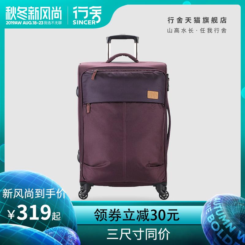 行舍超轻拉杆包24寸万向轮女牛津布大容量行李箱布箱软箱旅行箱28