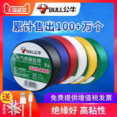 Bull electrician tape high temperature flame retardant large roll PVC waterproof black 9/18 meters wholesale electrical insulation tape