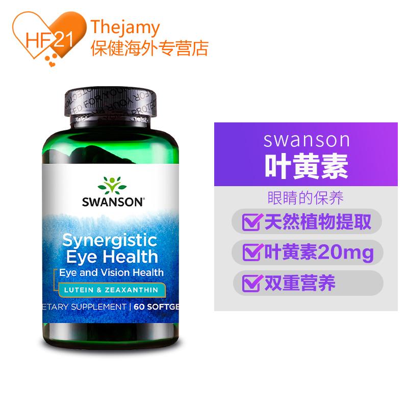 美国swanson护眼公式叶黄素玉米黄素胶囊60粒缓解眼疲劳眼涩眼胀#