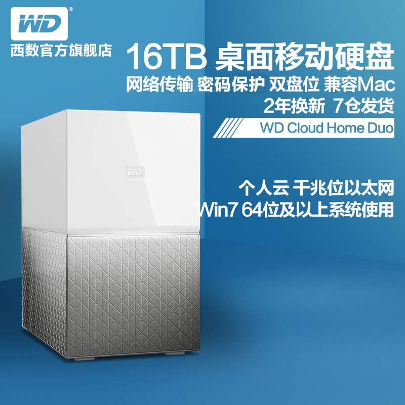 WD/西部数据 My Cloud Home Duo 16T网络存储个人云存储私有云盘 16tb家用家庭智能云 WIFI USB3.0高速