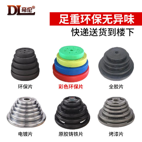 Barbell sheet Encapsulation Plating Painted cast iron Dumbbell piece Rocker weight plate Small hole piece Large hole weightlifting piece