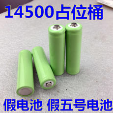 14500 placeholder barrel lithium iron phosphate supporting AA battery barrel 5th fake battery 5th place barrel