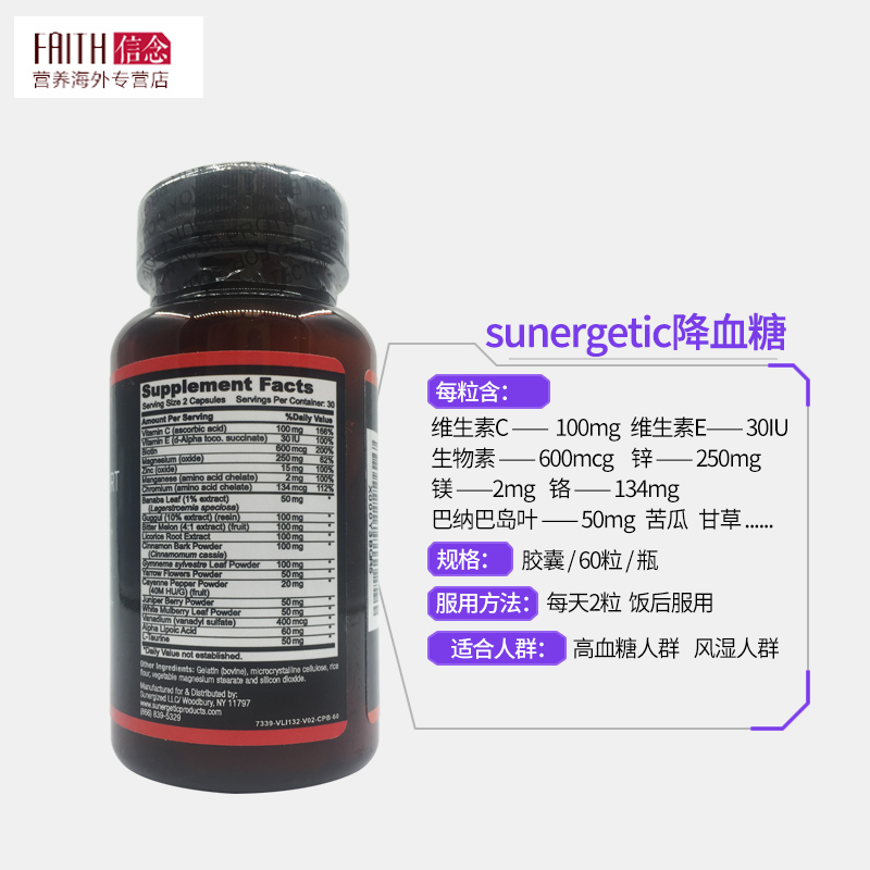 2瓶美国Sunergetic锌硒铬素苦瓜素增强胰岛素活性降血糖配方60粒