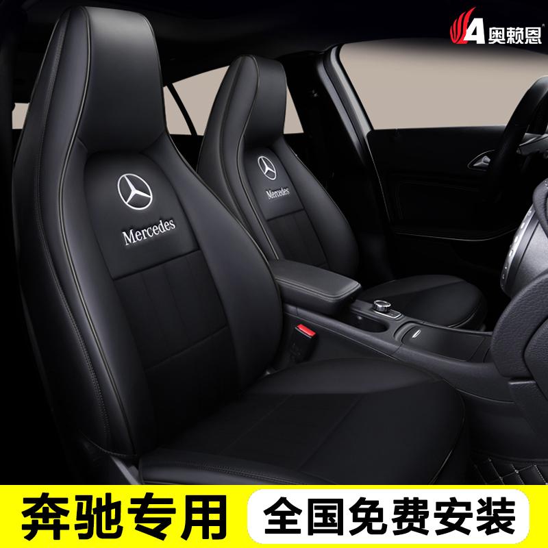 奔驰gla200坐垫cla220 a180 a200改装座套全包四季专用汽车座垫女