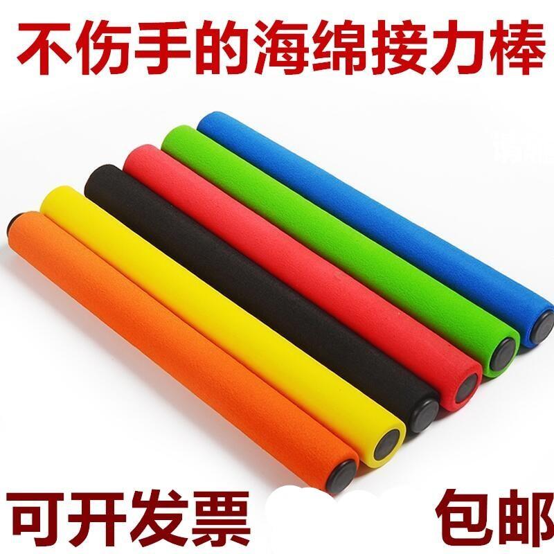 田径运动器材木接力棒短跑比赛海绵柄ABS接力棒接力棍达标器材