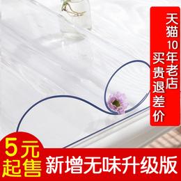 桌布防水防烫防油免洗透明厚餐桌垫软玻璃pvc胶垫茶几桌面保护膜