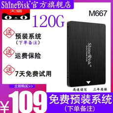 ShineDisk M667 120G notebook desktop SSD computer solid state drive SATA3 non 128G