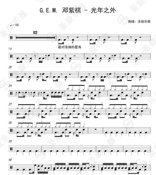 g e m 邓紫棋 - 光年之外架子鼓爵士鼓鼓谱图片
