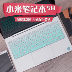 Millet notebook keyboard membrane 13.3 inch 12 inch millet Air12.5 computer protection film silicone cute 13