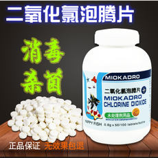 Chlorine dioxide disinfectant effervescent tablets 84 fish tank disinfectant tablets aquarium sterilization algae