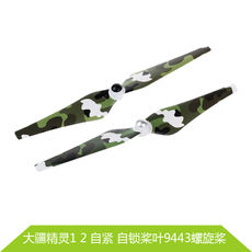DJI Phantom vision+ Dajiang Elf 1 2 Self-tightening Self-locking paddle 9443 propeller